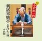 小沢昭一『CD版 小沢昭一的 新宿末廣亭』 〈ごきげん三夜〉〈たっぷり四夜〉 偉大なる「しろうと芸」