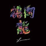鶴岡龍とマグネティックス『LUVRAW』LUVRAWから改名後初のソロ作 いかがわしくもキュートな聴き心地の快/怪盤