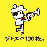 名盤シリーズをガイドに辿る、はじめましての、あるいは改めましてのジャズ 【特集:100 in need of Jazz Today―ジャズの100枚。以上】Part.1