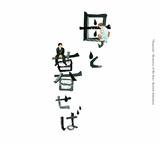 坂本龍一&東京フィルによる山田洋次監督作「母と暮せば」サントラは、原爆や戦争の犠牲者に対する鎮魂の念に包まれた一作