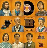 """片想い『B my baby』""""踊る理由""""7インチ版や玉置浩二""""田園""""のカヴァーなどを収めたB面集にして〈裏ベスト〉"""