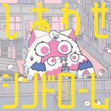 ナナヲアカリ 『しあわせシンドローム』 体感せよ! ダメかわガールの多面性