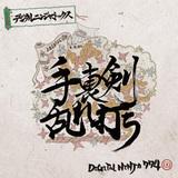 DIGITAL NINJA 774 『デジタルニンジャミックス 手裏剣乱れ打ち』―ニンジャ殺法が炸裂するぜ!