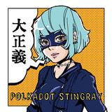ポルカドットスティングレイ 『大正義』 福岡発ギター・ロック・バンド、tricotメンバー参加のキラー・チューンなど多彩な新ミニ作