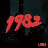 リーマ 『1982』 グリズリー・ベアのメンバーによるプロデュースで歌ものエレクトロニカのネクストを提示!