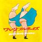 ワンダフルボーイズ 『LOVELY LOVELY LOVESTORY』 天才バンドのSUNDAYカミデ率いる大阪発6人組の新作