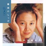 初期シングル・ベストに続き、早瀬優香子の『薔薇のしっぽ』と『水と土』が最新リマスタリング&タワレコ限定でCD復刻
