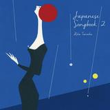 たなかりか、クリーチャーズ鈴木正人プロデュースによるJ-POPのジャズ・カヴァーアルバム第2弾『ジャパニーズ・ソングブック2』