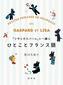 荒川久美子 「リサとガスパールと一緒にひとことフランス語」 大人気キャラクターと学ぶ仏会話