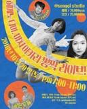 町あかり&姫乃たま〈韓国ポンチャック・ツアー〉をレポート!