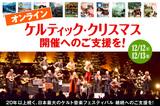 ケルト音楽フェス〈ケルティック・クリスマス〉、今年はオンラインで開催! 貴重なライブ映像の公開やクラウドファンディングも実施