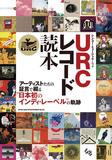 「URCレコード読本」アーティスト自身による全曲解説も 日本初のインディ・レーベルを貴重な証言で知る