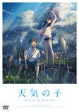 「天気の子」貧困問題など含め現在の東京の風景を切り取った、新海誠の最新作