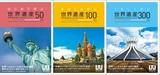 世界遺産検定公式テキスト――旅できぬ時こそ学びを通じて多文化交流を。検定受験者以外でも楽しめる本たち