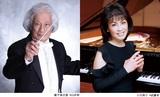飯守泰次郎 × 小川典子《響の森》ニューイヤーコンサート2021 名手たちの奏でるベートーヴェンとワーグナーが新時代を切り開く!