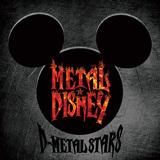 ディズニー名曲がメタルで降臨! マイク・ヴェセーラら豪華メンツの演奏に震える、デーモン閣下も参加の『METAL★DISNEY』