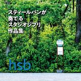 hsb『スティールパンが奏でるスタジオジブリ作品集』7種のスティールパンが織り成す虹色の音楽でほっと一息