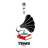 鶴 『僕ナリ』 磯貝サイモンがプロデュース、バンドの好調伝える結成15周年作