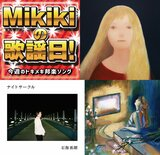 【Mikikiの歌謡日!】第42回 リーガルリリー、The World Will Tear Us Apart、石指拓朗、Changsie……今週のトキメキ邦楽ソング