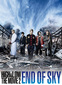 「HiGH & LOW THE MOVIE 2~END OF SKY~」 脳内麻薬がドバドバ! EXILEに興味ない人こそ観るべし!!