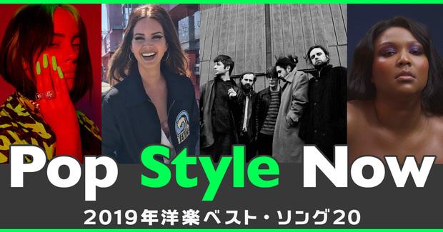 【Pop Style Now】第69回 2019年洋楽ベスト・ソング20!