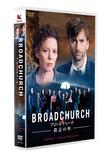 「ブロードチャーチ ~殺意の町~」 オーラヴル・アルナルズによる劇伴も注目、英国版「ツイン・ピークス」とも謳われるドラマがボックス化
