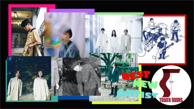 TOWER DOORSが選ぶ2021年1月のベスト・ニュー・アーティスト7組