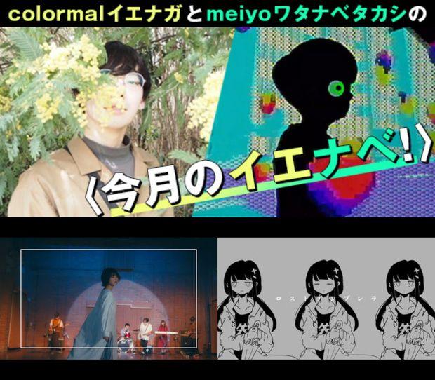 【colormalイエナガとmeiyoワタナベタカシの〈今月のイエナベ!〉】第4回 ズカイ、稲葉曇、長瀬有花、一人一人のスースーなどをご紹介!