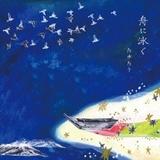 たゆたう、本日リリースの新アルバム『舟に泳ぐ』のトレイラー映像公開中