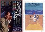 増村保造監督の「曽根崎心中」、タモリ主演「キッドナップ・ブルース」のATG2作品がHDニューマスター版で復刻
