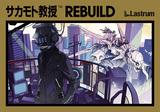 サカモト教授 『REBUILD』