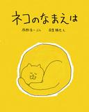 「ネコのなまえは」 奇妙でかわいい世界観を子供たちに見せたくなる、枡野浩一&目黒雅也タッグの2作目