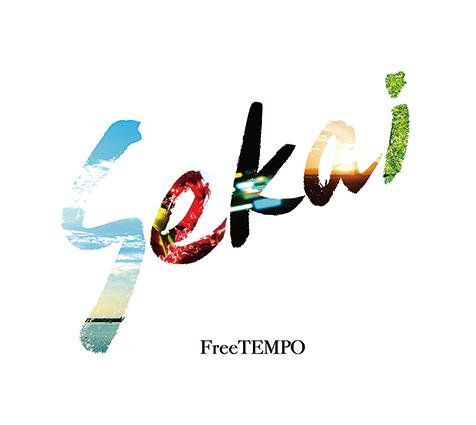 FreeTEMPO『Sekai』コトリンゴらを招いた歌モノからスペイシーなダンス・トラックまで自由に音を構築
