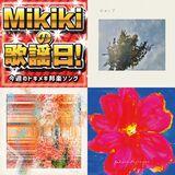 尾島隆英、MÖSHI、藤原さくら、ゆず、スカートとPUNPEE……Mikiki編集部員が選ぶ今週の邦楽5曲