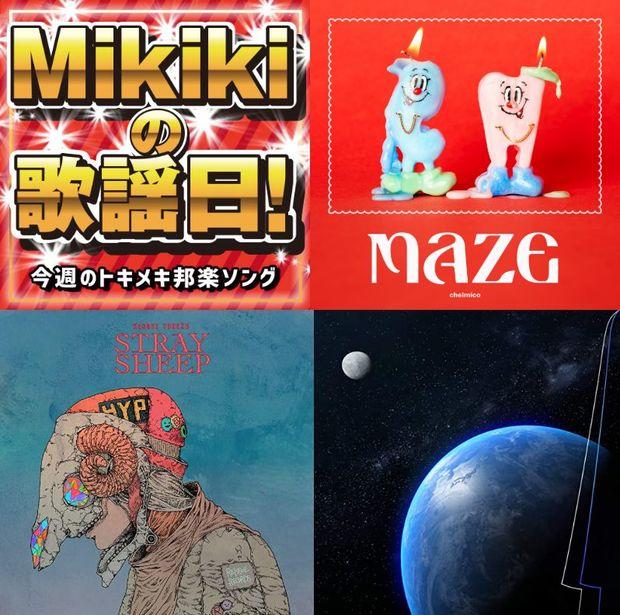NEHANN、chelmico、米津玄師、松任谷由実……Mikiki編集部員が今週オススメの邦楽曲