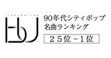 lightmellowbuが90年代シティ・ポップ名曲ランキング・ベスト50を発表