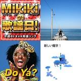 【Mikikiの歌謡日!】第10回 SEVENTEEN AGAiN、椎名林檎、Tsudio Studio、I Don't Like Mondays.……今週のトキメキ邦楽ソング
