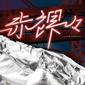 vivid undress 『赤裸々』 4人体制になって初となるミニ・アルバム