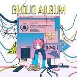 猫を堕ろす『CLOUD ALBUM』90年代日本のテクノに2021年の空虚感とセンチメンタルさを混ぜ込んで