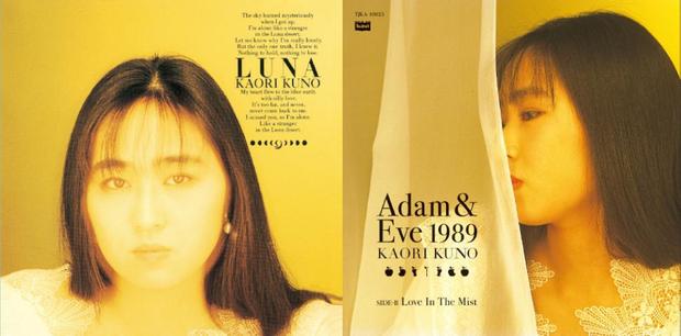 久野かおり、レイト80sシティ・ポップの名盤『LUNA』がタワレコ限定でリイシュー 7インチ『Adam & Eve 1989/Love In The Mist』も同時発売
