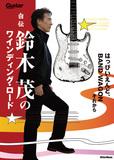 はっぴいえんどやティン・パン・アレーで活躍したギタリスト・鈴木茂の自伝は、名盤『BAND WAGON』や〈あの日のこと〉まで掘り下げた一冊