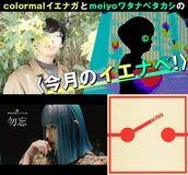 【colormalイエナガとmeiyoワタナベタカシの〈今月のイエナベ!〉】第3回 plums、Superfriends、Awesome City Club、アナログフィッシュなどをご紹介!