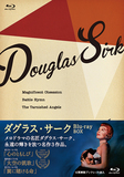 「ダグラス・サーク Blu-ray BOX」フォークナーも絶賛の映画「翼に賭ける命」ほか全4作で知るメロドラマの巨匠の真髄