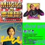 Moment Joon、YeYe、New Biboujin、ジオラマラジオ……Mikiki編集部員が今週オススメの邦楽曲