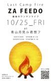 沖メイやYasei CollectiveのメンバーによるZA FEEDOが活動休止、最初で最後のワンマン開催