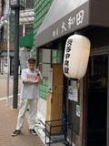 【YONA YONA WEEKENDERS磯野くんの〈ラーメンから歌が聴こえる〉】二杯目 渋谷・麵屋 大和田の家系ラーメンから一十三十一『CITY DIVE』が聴こえる