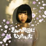 大森靖子とも共演済みの19歳SSW、ヒロネちゃんの初作は矢野顕子からの影響滲む楽曲など粗削りながら凄み感じさせる一枚