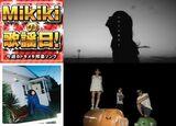 aiko、竹内アンナ、DEADKEBAB & PSYCHIC$、colormal……Mikiki編集部員が今週オススメの邦楽曲