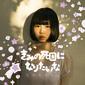 ヒロネちゃん 『きみの死因になりたいな』 大森靖子とも共演済みの19歳SSW、鍵盤弾き語りで剥き出しな初作