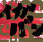 """イガバンBB 『Sing without Song』 スキマスイッチ""""全力少年""""カヴァーも、トロンボーン奏者・五十嵐誠率いるビッグ・バンドの初作"""